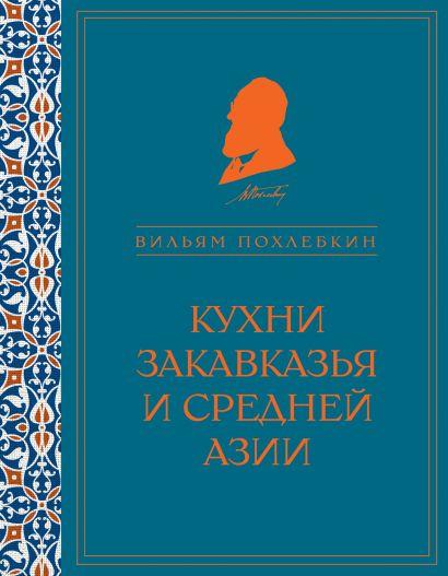 Кухни Закавказья и Средней Азии (серия Кулинария. Похлебкин) - фото 1