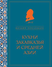 Кухни Закавказья и Средней Азии (серия Кулинария. Похлебкин)