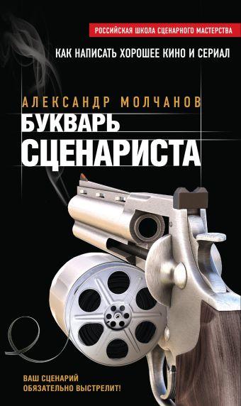 Букварь сценариста Молчанов А.В.