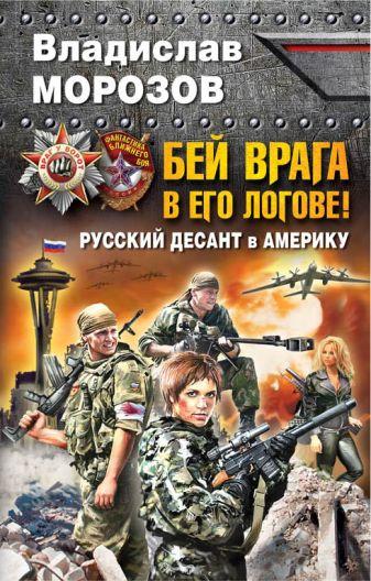 Морозов В.Ю. - Бей врага в его логове! Русский десант в Америку обложка книги