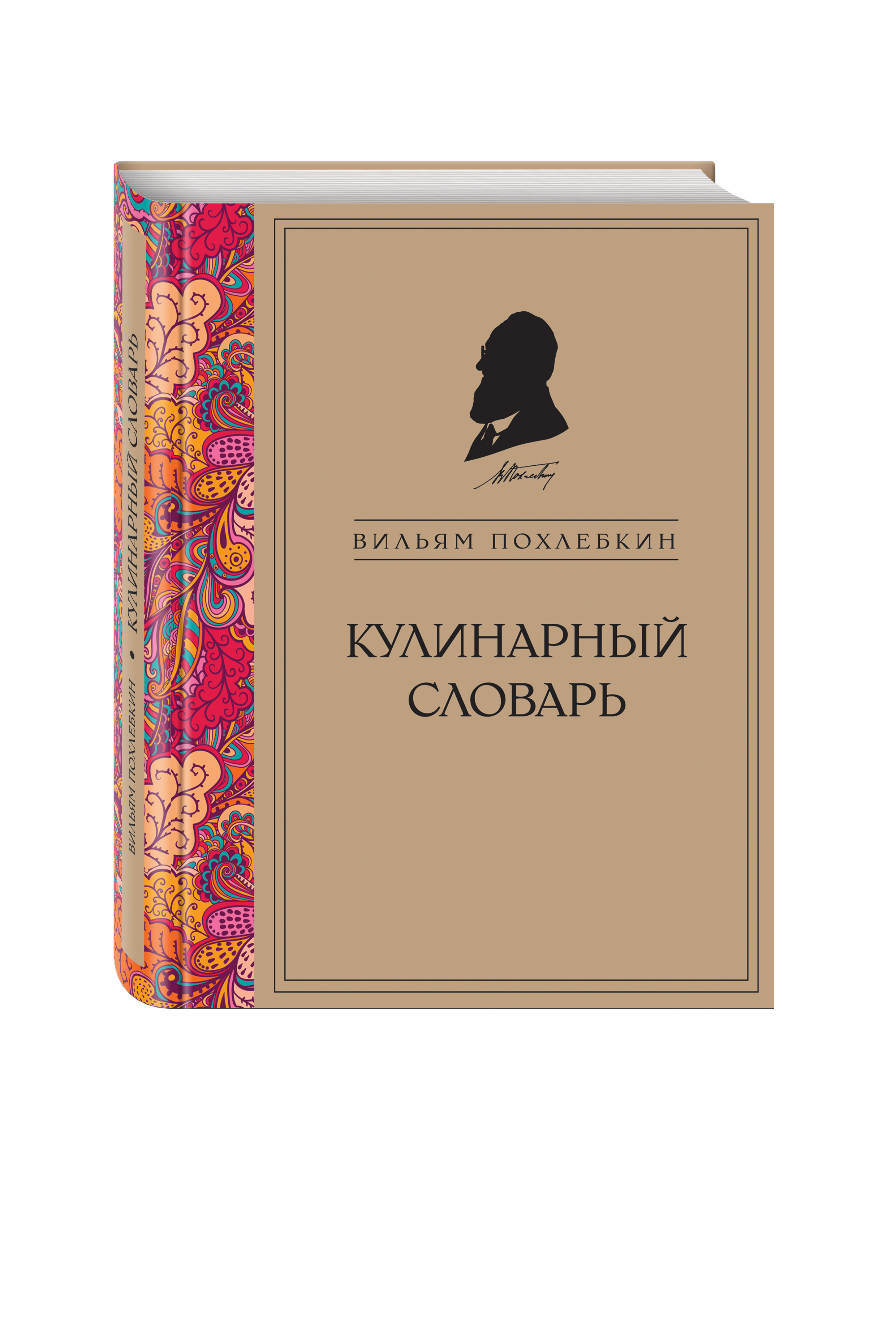 Вильям Похлебкин Кулинарный словарь (серия Кулинария. Похлебкин)