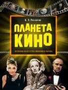 К.Э. Разлогов - Планета кино (цв. супер)' обложка книги