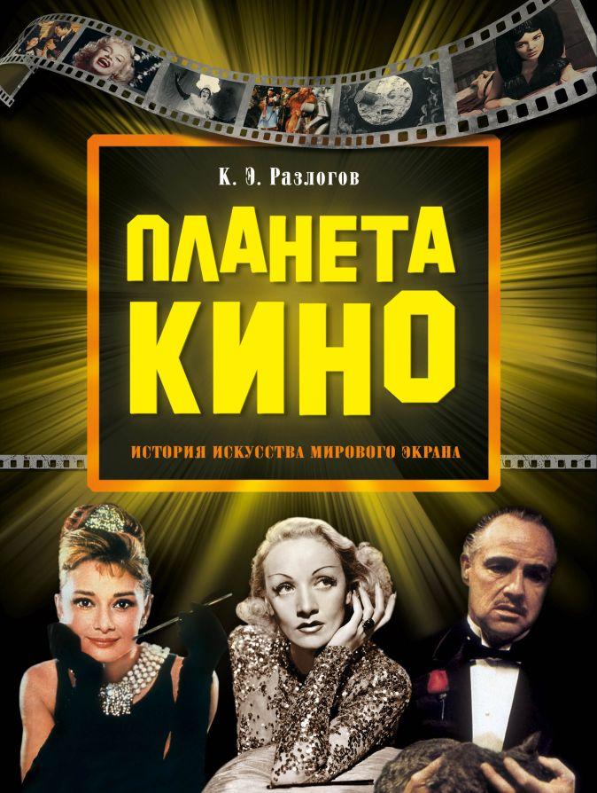 К.Э. Разлогов - Планета кино (цв. супер) обложка книги