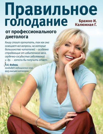 Правильное голодание от профессионального диетолога Бражко И., Калюжная Г.