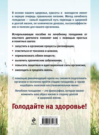 Правильное голодание от профессионального диетолога И. Бражко, Г. Калюжная