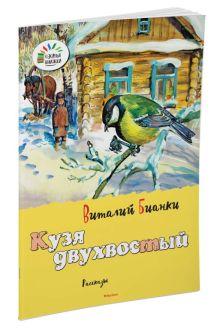 ОзорныеКнижки Бианки В. Кузя двухвостый