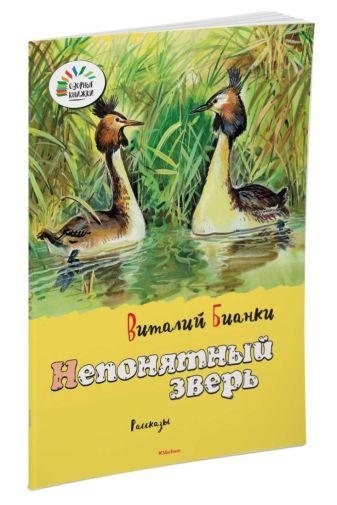 Бианки В. - ОзорныеКнижки Бианки В. Непонятный зверь обложка книги