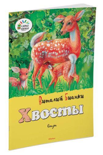 Бианки В.В. - ОзорныеКнижки Бианки В.В. Хвосты обложка книги