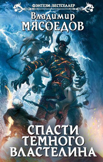 Мясоедов В.М. - Спасти темного властелина обложка книги