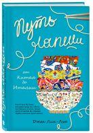 Джен Лин-Лью - Путь лапши. От Китая до Италии' обложка книги