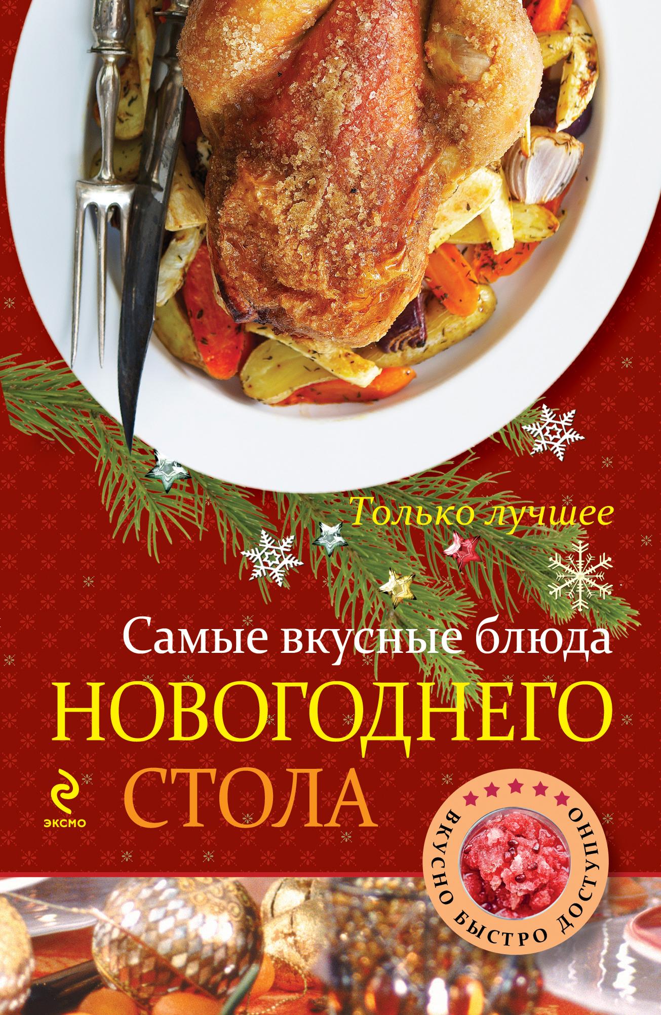 Самые вкусные блюда новогоднего стола оношко бего м итальянская кухня самые вкусные блюда