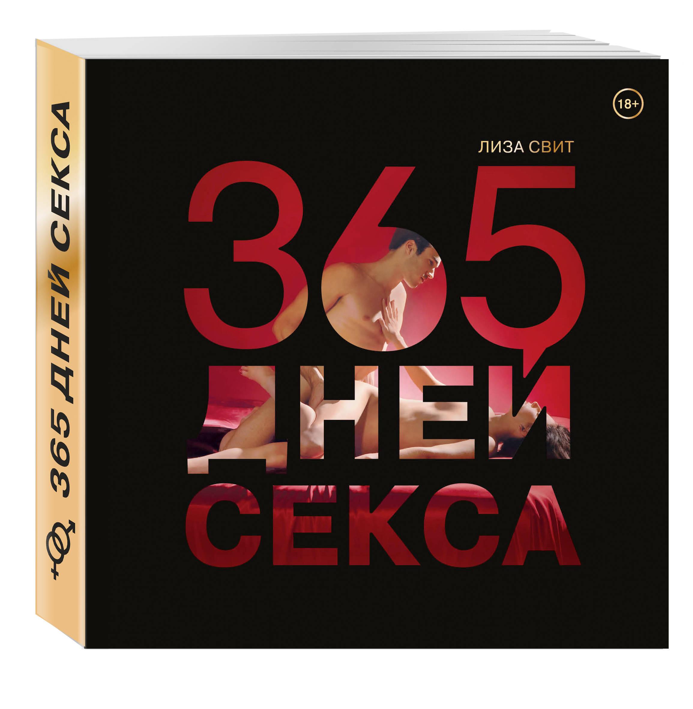 Лиза Свит 365 дней секса. Горячие фантазии для искушенных любовников утюг 365 дней