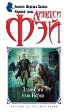 Фэй Л. - Злые боги Нью-Йорка' обложка книги