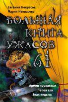 Некрасов Е.Л. - Большая книга ужасов. 61' обложка книги