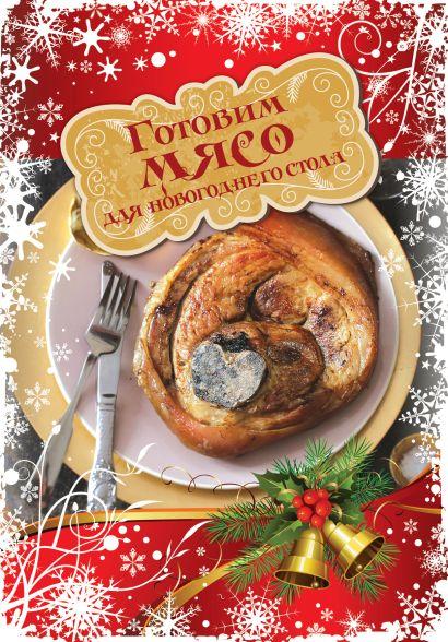 Готовим мясо для новогоднего стола - фото 1