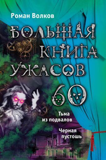 Большая книга ужасов. 60 Волков Р.В.