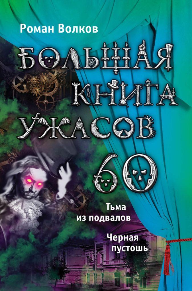 Волков Р.В. - Большая книга ужасов. 60 обложка книги