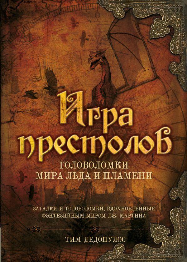 Игра престолов. Головоломки Мира Льда и Пламени Дедопулос Т.
