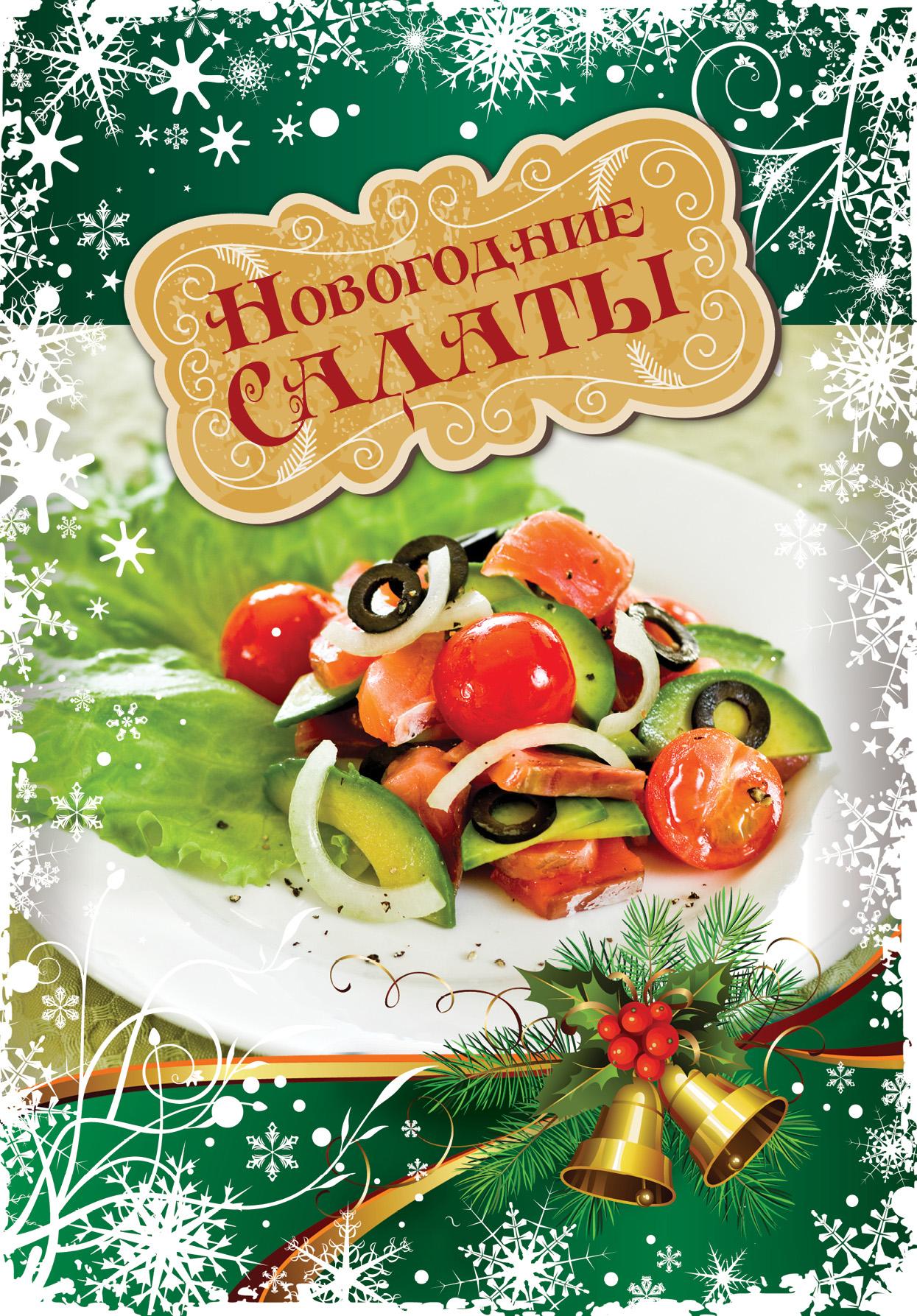 Новогодние салаты ольхов олег салаты закуски на вашем столе