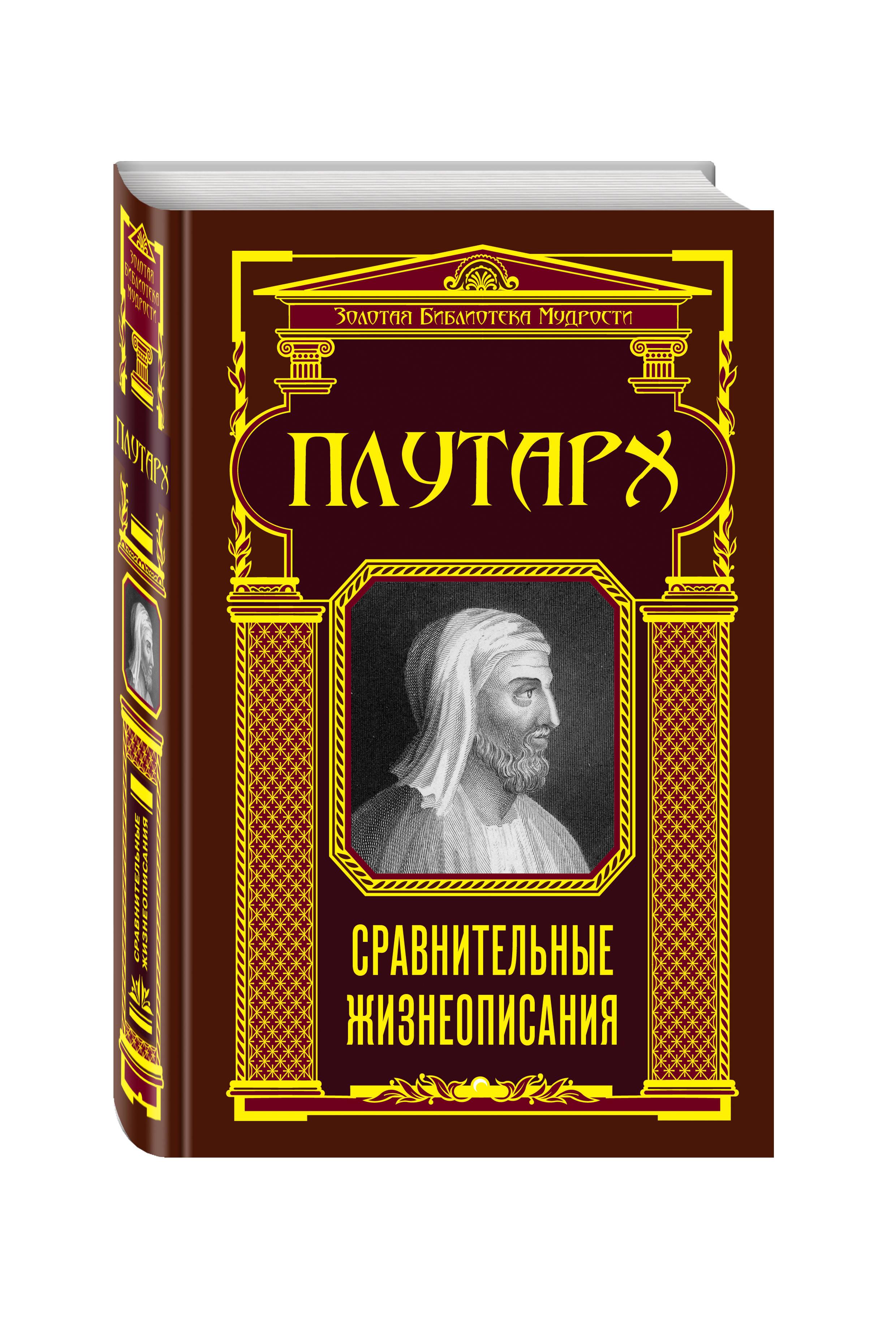 Плутарх Сравнительные жизнеописания (ЗБМ) ws 641 1 статуэтка александр македонский 1221114