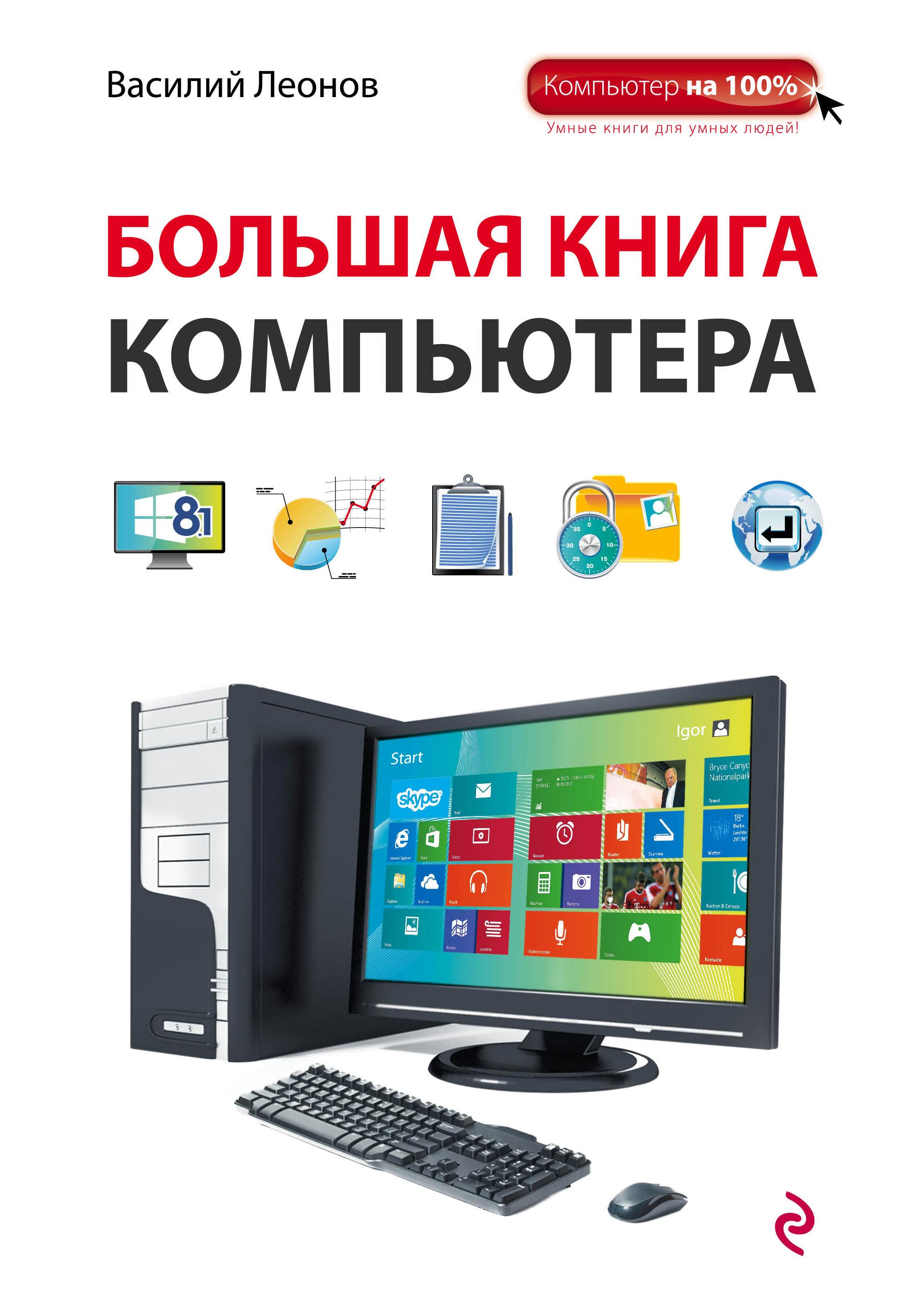 Леонов В. Большая книга Компьютера леонов в большая книга компьютера