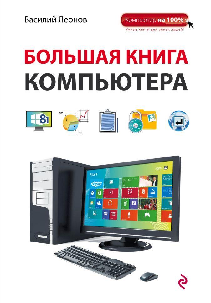 Леонов В. - Большая книга Компьютера обложка книги