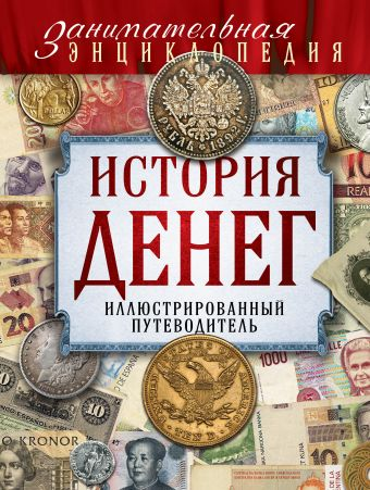 История денег: иллюстрированный путеводитель Тульев В.