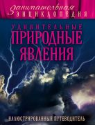 Гальчук А.П. - Удивительные природные явления: иллюстрированный путеводитель' обложка книги