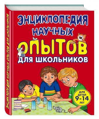 9+ Энциклопедия научных опытов для школьников Виталий Зарапин