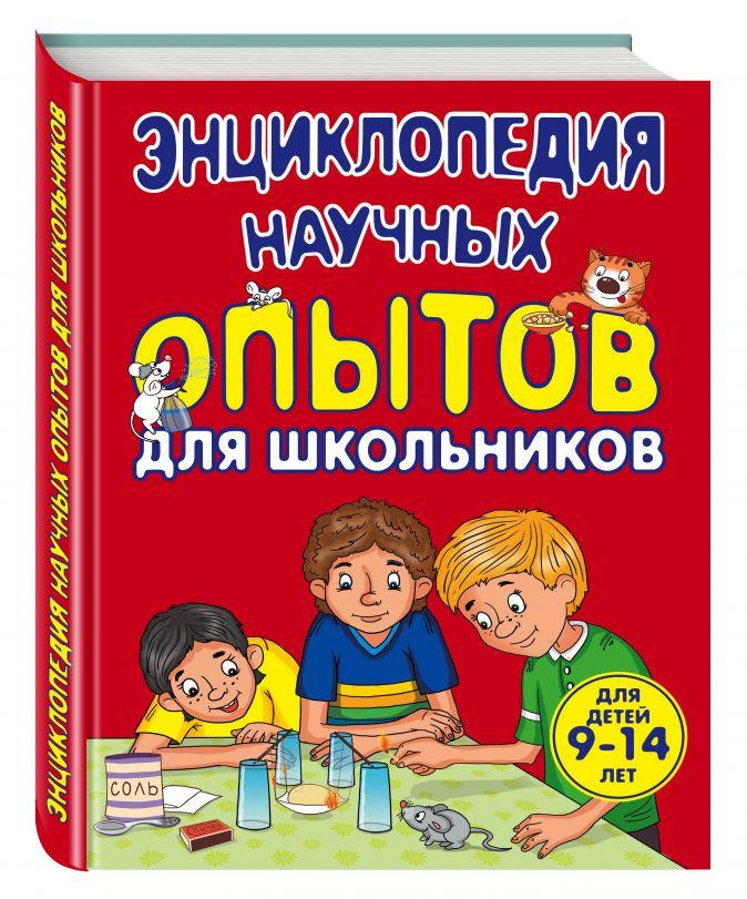 Виталий Зарапин - 9+ Энциклопедия научных опытов для школьников обложка книги