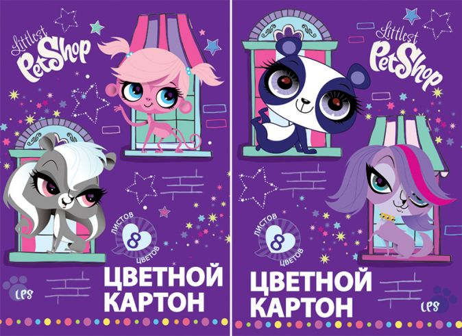 Карт цв д/дет тв  8цв  8л(2 мет) Папка 200*290 LPS115/2-ЕАС Littlest Pet Shop
