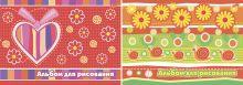 Альб д.рис 20л Клей А4 7062/2-EAC Цветочный дизайн