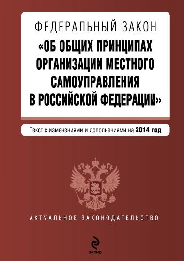 """Федеральный закон """"Об общих принципах организации местного самоуправления в Российской Федерации"""""""