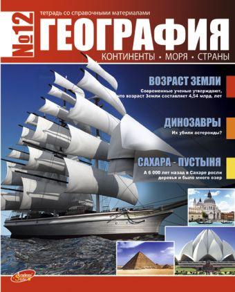 Тетр географ 48л скр А5 кл 7194-ЕАС полн УФ Журнал