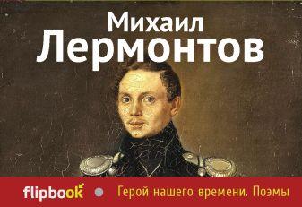 Михаил Лермонтов - Герой нашего времени. Поэмы обложка книги