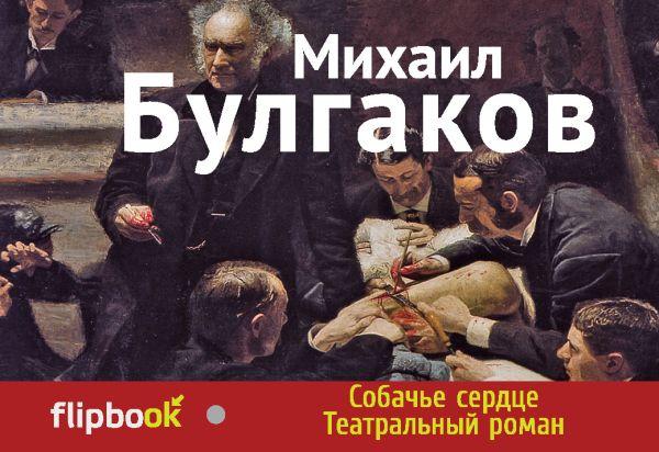 Собачье сердце. Театральный роман Булгаков М.А.