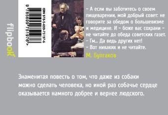 Собачье сердце. Театральный роман Михаил Булгаков