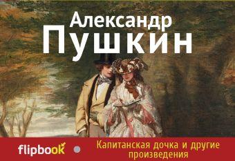 Капитанская дочка и другие произведения Александр Пушкин