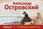 Александр Островский Бесприданница и другие пьесы островский а бесприданница