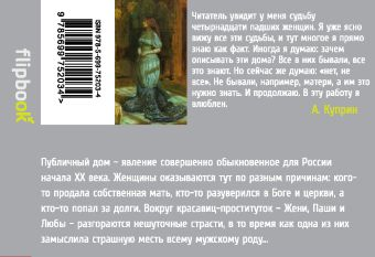 Яма Александр Куприн