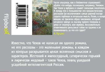 Рассказы Антон Чехов