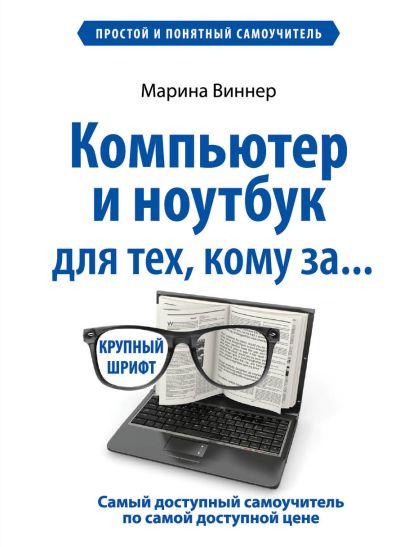 Компьютер и ноутбук для тех, кому за. Простой и понятный самоучитель - фото 1