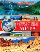 Харькова О.Ю. - Самые красивые заповедники мира' обложка книги