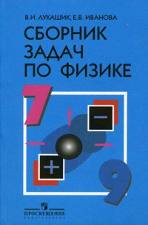 Лукашик. Сборник задач по физике. 7-9 кл. (Просв.) ( Лукашик Владимир Иванович  )