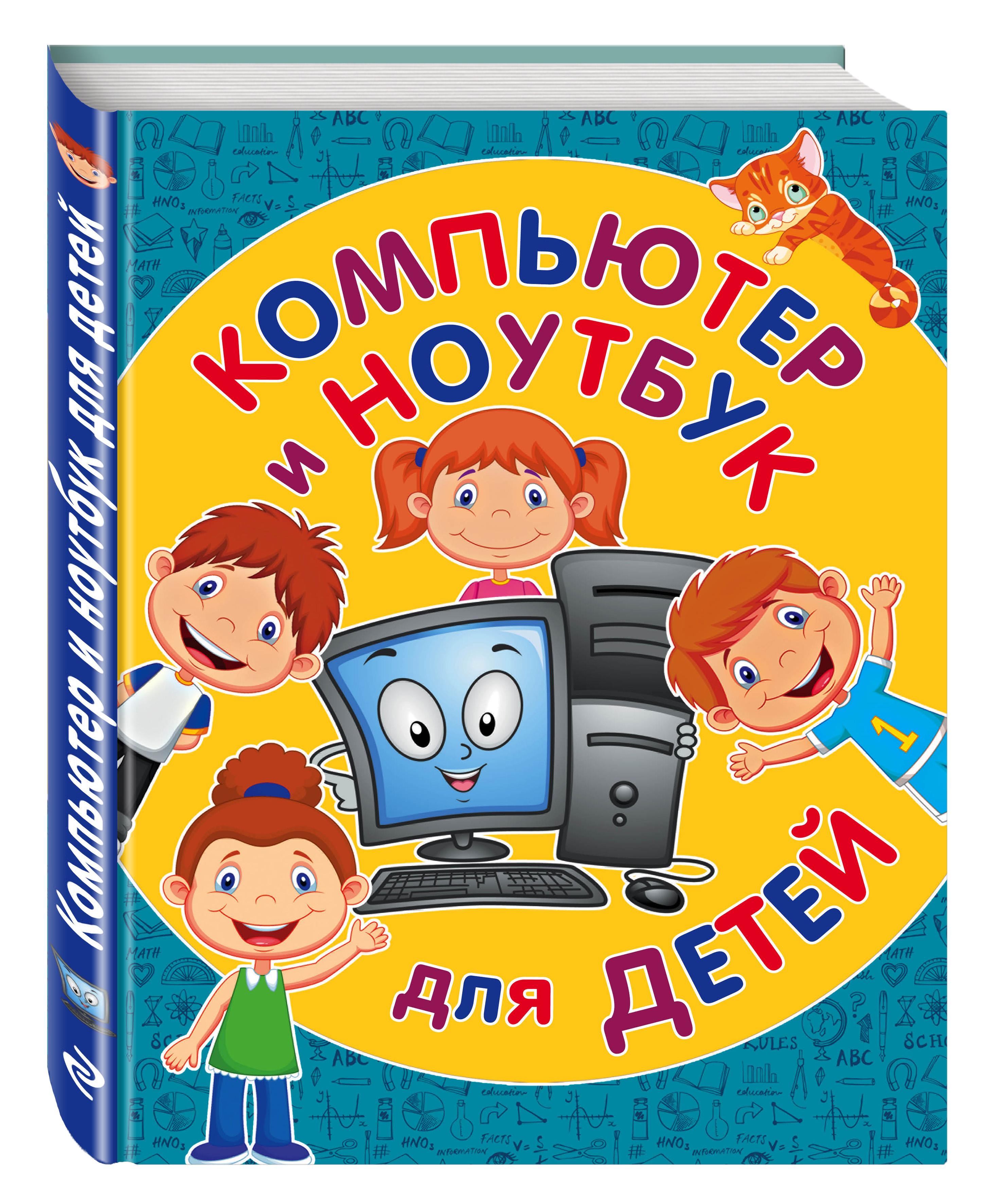 Светлана Бондаренко Компьютер и ноутбук для детей компьютер