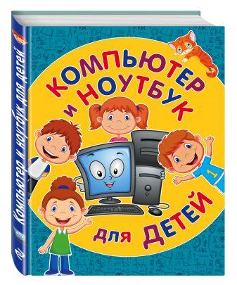 Светлана Бондаренко - Компьютер и ноутбук для детей обложка книги