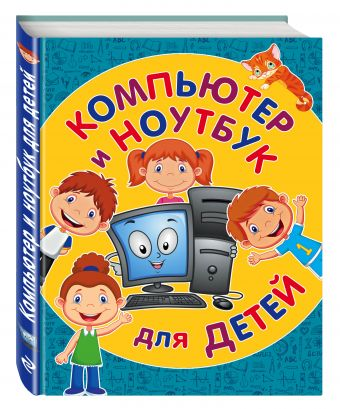 Компьютер и ноутбук для детей Бондаренко С.А.