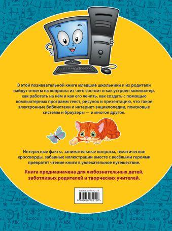 Компьютер и ноутбук для детей Светлана Бондаренко