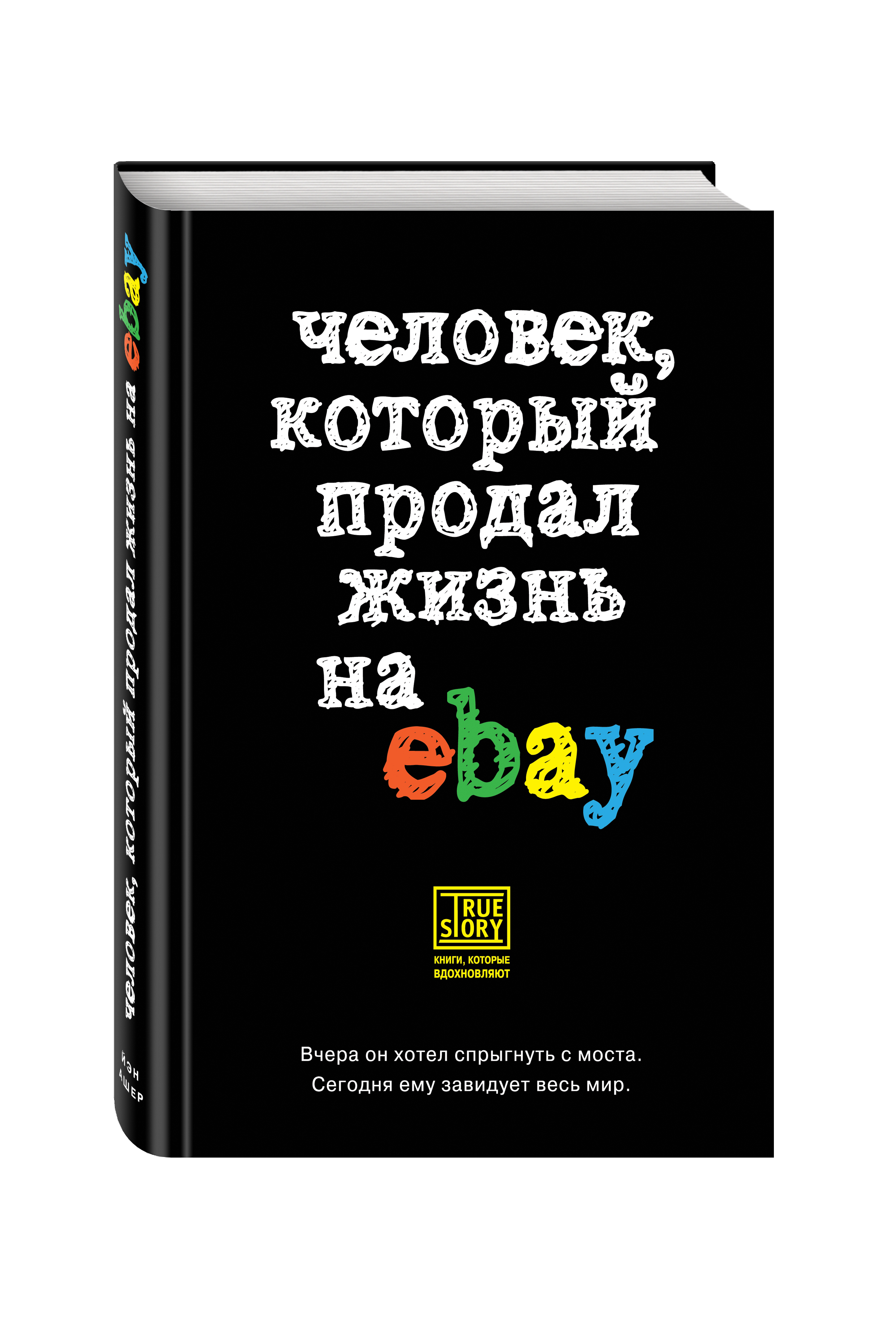 Йэн Ашер Человек, который продал жизнь на eBay цена 2017