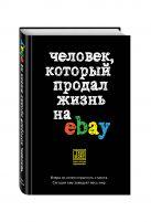 Йэн Ашер - Человек, который продал жизнь на eBay' обложка книги